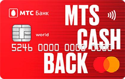 Кредитная карта MTS Cashback МТС Банк